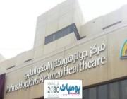 وظائف شاغرة في أرامكو الطبي