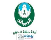 """""""امانة الرياض""""تحذر المستهلكين من شراء البضائع التي تباع على الأرصفة والطرقات"""