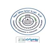 غرفة محافظة المجمعة تعلن عن موعد ملتقى التوظيف للجنسين