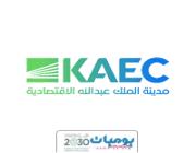 مدينة الملك عبدالله الاقتصادية تعلن عن بدء التقديم في برنامج (الكفاءات المتميزة) المنتهي بالتوظيف