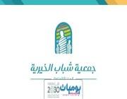 جمعية شباب الخيرية تعلن توفر وظائف إدارية شاغرة
