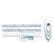 وظائف تمريض شاغرة في مستشفى الملك عبدالله الجامعي