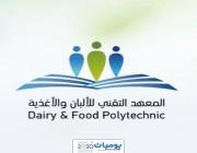 المعهد التقني للألبان والأغذية يعلن توفر وظائف شاغرة