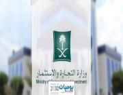 «التجارة» تدعو الخريجين والخريجات للتقدم على شغل وظائف إدارية