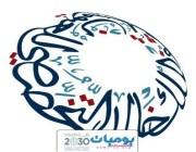 مستشفى الملك خالد التخصصي يعلن عن توفر وظائف لحمله الكفاءه فما فوق