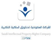الشركة السعودية لحقوق الملكية تعلن عن وظائف شاغرة للنساء