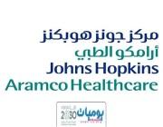 توفر وظائف إدارية وصحية بمركز جونز هوبكنز أرامكو
