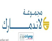 وظائف اداريه شاغره تعلن عنها لاند مارك بعدد من المناطق