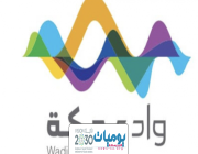 وظائف اداريه شاغره للجنسين تعلن عنها شركه وادي مكه
