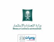 وزارة التجارة والاستثمار تمنح اكثر من 2000 تصريح لمنفذ بيع في المشاعر المقدسة
