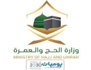 وزارة الحج تبين اليوم اخر مهلة لتسجيل حجاج الداخل