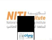 المعهد الوطني للتدريب الصناعي يوفر وظائف شاغرة