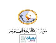 مؤسسة الدعوة الخيرية توفر وظائف شاغرة