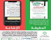 احذر طريقة احتيال جديده عن طريق اكبر موقع وظائف في السعوديه