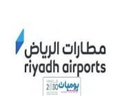 وظائف شاغرة للجنسين في مطارات الرياض