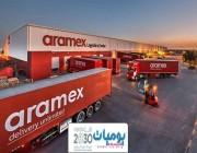 شركة أرامكس توفر وظائف تقنية