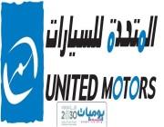 وظائف شاغرة لدى الشركة المتحدة للسيارات