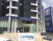 وظائف شاغرة في بنك الإمارات دبي الوطني