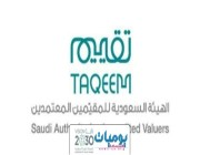 وظائف إدارية شاغرة في الهيئة السعودية للمقيمين المعتمدين