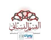 وظائف نسائية شاغرة في جمعية تحفيظ القرآن الكريم