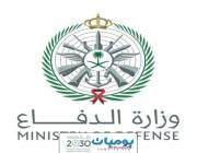 وزارة الدفاع تعلن عن فتح باب القبول والتجنيد للمعاهد العسكريه