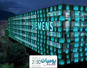 شركة سيمينس الألمانية تعلن عن وظائف إدارية شاغرة