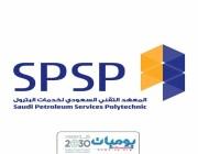 المعهد التقني السعودي لخدمات البترول يعلن عن توفر وظائف شاغره