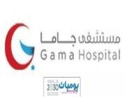 مستشفى جاما يعلن عن توفر وظائف اداريه شاغره