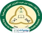 وظائف اداريه نسائيه شاغره تعلن عنها جامعه الملك سعود للعلوم الصحيه