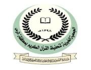 وظائف اداريه شاغره للجنسين تعلن عنها جمعيه تحفيظ القران