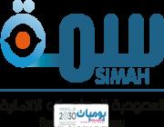 شركة سمه تعلن عن توفر وظائف شاغره عن طريق برنامج تمهير