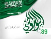 سفارة المملكة في سلطنة عمان تحتفل باليوم الوطني 89