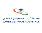 المستشفى السعودي الألماني يوفر وظائف شاغرة للجنسين