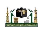شؤون الحرمين تحتفل بختام أعمال موسم العمرة والحج لعام 1440هـ