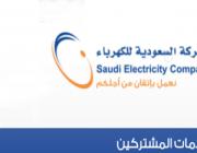 وظائف شاغرة بالشركة السعودية للكهرباء