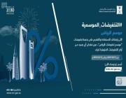 إصدار تراخيص التخفيضات الموسمية لموسم الرياض إلكترونيًا