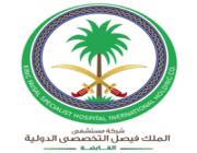 وظائف شاغرة بمستشفى الملك فيصل التخصصي لحملة الكفاءة