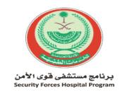 وظائف شاغرة بمستشفى قوى الأمن لحملة البكالوريوس
