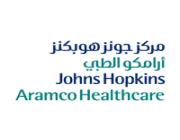 وظائف صحية وهندسية شاغرة بمركز جونز هوبكنز أرامكو للرعاية الصحية