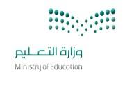 وزارة التعليم تطلق الروضة الافتراضية لتعلم الأطفال من المنزل