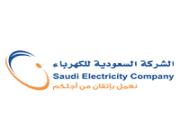 الشركة السعودية للكهرباء تعلن عن وظائف إدارية شاغرة
