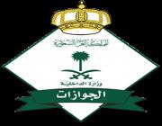 الإدارة العامة للقبول المركزي تعلن عن نتائج القبول المبدئي للمديرية العامة للجوازات على رتبة (جندي ) للرجال