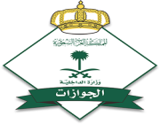 """""""الجوازات"""" تعلن فتح باب القبول والتسجيل للنساء برتبة جندي 1441"""