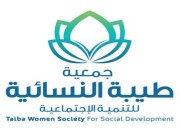 جمعية طيبة النسائية تعلن عن وظائف إدارية وأكاديمية شاغرة