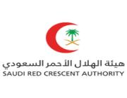 هيئة الهلال الأحمر تعلن عن وظائف شاغرة مشمولة بلائحة الوظائف الصحية