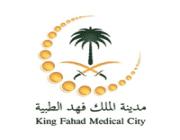 مدينة الملك فهد الطبية تعلن عن وظائف إدارية وصحية شاغرة للجنسين