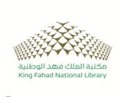 مكتبة الملك فهد الوطنية تعلن عن 18 وظيفة شاغرة إدارية للجنسين