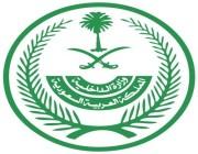 وزارة الداخلية رفع الحظر عن هذه الأحياء