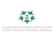 الهيئة العامة للصناعات العسكرية تعلن فتح باب استقطاب المواهب