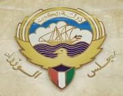 مجلس الوزراء الكويتي يعلن قرارات المتخذه في مكافحة فايروس كورونا الان